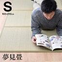 マットレス シングル 日本製 畳「 夢見畳3 」【tm】シン...