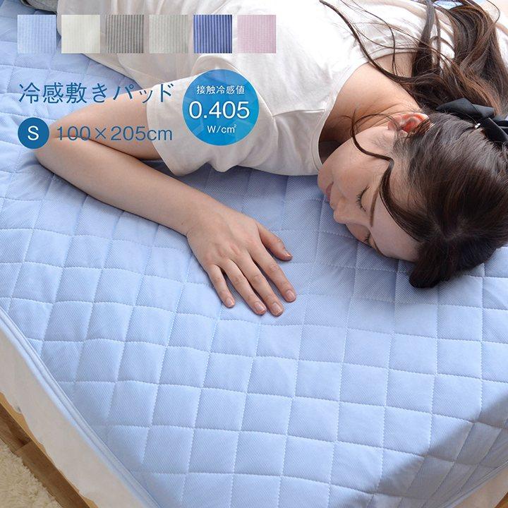 昭和西川 ひんやり派 冷感敷きパッド