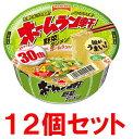 カップラーメン 箱買い ホームラン軒 野菜タンメン×12個セット