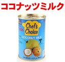 ≪漂白剤・乳化剤・酸化防止剤無添加!≫ユウキ食品 ココナッツミルク 缶 400ml