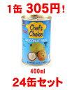 【まとめ買い】1缶あたり305円! 漂白剤・乳化剤・酸化防止剤無添加 ユウキ食品 ココナッツミルク 缶 400ml×24缶セット