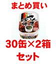 【注文殺到中!栄養たっぷりで美容効果も高いと評判!!】マルハニチロ さんま蒲焼 30缶×2箱セット...