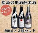 【ギフト対応】ギフト お酒 飲み比べセット 今宵一献 福島の