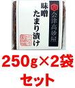 ≪メール便で送料無料!≫味噌たまり漬け しょうゆ漬け 250g×2袋セット