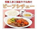 【クール便での発送】雪掘人参と国産牛すね肉のビーフ