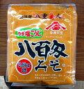 会津天宝 八百匁みそ うす塩 2.6kg