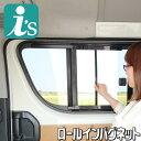 ■純日本製の車種別設計された車用網戸。取り付け簡単。アウトドア、キャンプの虫除けに!