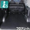 GOODY フロアシート3.0m長タイプ【手動スライドドア】S-GL専用ハイエース 200系 標準幅 [H16.08〜]