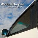 エクストレイル T32[H25.12〜]ウィンドーバグネット フロント2枚セット夏のオートキャンプ・車中泊に虫除けに最適な車用網戸