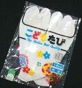 七五三・お正月の御着物用に!子供用綿100%足袋本格的3枚コハゼ 日本製