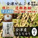 【送料無料】【あす楽】【特別栽培米】28年産米 会津がんこ米(会津産コシヒカリ) 5kg
