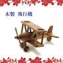 木製 飛行機 おもちゃ 誕生日 プレゼント ギフト 【C18-21A-1693】