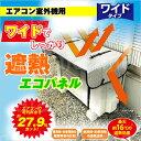 【777円】エアコン室外機用 ワイドでしっかり遮熱エコパネル♪エアコンの電気料金を約27.9%カット