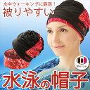 【DM便可】ロングヘアスッキリゆったり水泳帽子 アク