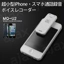 【送料無料】iPhone通話録音機 MQ-U2 「iPhone3GS、4、4S、5、5S・C、6、6