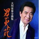 大川栄策 CD18/11/21発売