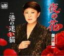 美川憲一 CD20/5/13発売
