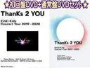 【オリコン加盟店】●先着特典終了★初回盤DVD+通常盤DVDセット■KinKi Kids 3DVD【...