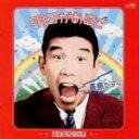 ■送料120円■V.A. CD【明日があるさ・青島幸男作品集】01/9/19