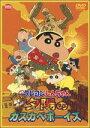 10%OFF+送料無料■映画クレヨンしんちゃん(12)DVD【嵐を呼ぶ!夕陽のカスカベボーイズ】2005/10/28