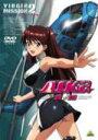 【オリコン加盟店】■送料無料■アニメ AIka R-16 DVD【VIRGIN MISSION 2】07/7/27発売【楽ギフ_包装選択】