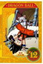 ■ドラゴンボール DVD【DRAGON BALL 12巻】 07/7/4発売【楽ギフ_包装選択】【05P03Sep16】