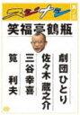 【オリコン加盟店】■笑福亭鶴瓶 DVD【スジナシ其ノ三