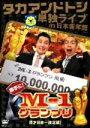 【オリコン加盟店】■タカアンドトシ DVD【単独ライブ