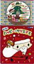 【オリコン加盟店】■キッズ CD【コロちゃんパック みんなで ハッピー・クリスマス】10/11/10発売【楽ギフ_包装選択】