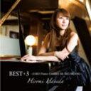 ■羽田裕美 CD【BEST+3 〜ZARD Piano Classics RE-RECORDING〜】10/9/15発売