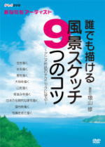 NHK DVD你在藝術家任何人能畫的風景草圖9的竅門~動畫片的技巧學的(DVD)
