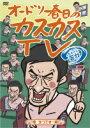 【オリコン加盟店】■お笑い DVD【オードリー春日のカ
