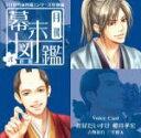 ■ドラマ CD10/5/19発売