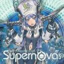 ■アンケート返送全員プレゼント!■EXIT TUNES PRESENTS CD【Supernova 3】10/7/7発売