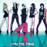 【オリコン加盟店】■通常盤■4Minute CD【I My Me Mine】10/7/28発売【楽ギフ_包装選択】