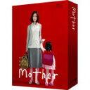 通常版■送料無料■10%OFF■TVドラマ DVD【「Mother」 DVD-BOX(6枚組)】10/9/22発売【smtb-td】
