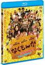 ■送料無料■邦画 Blu-ray+DVD【なくもんか】10/...