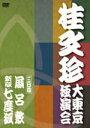 ■落語 DVD【桂文珍 大東京独演会(三日目)】10/10/10発売【楽ギフ_包装選択】