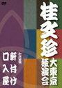 ■落語 DVD【桂文珍 大東京独演会(七日目)】10/10/10発売【楽ギフ_包装選択】