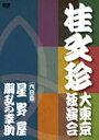 ■落語 DVD【桂文珍 大東京独演会(九日目)】10/10/10発売【楽ギフ_包装選択】