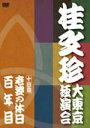 ■落語 DVD【桂文珍 大東京独演会(十日目)】10/10/10発売【楽ギフ_包装選択】