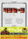初回盤■送料無料■お笑い DVD【リンカーンDVD 3】11/2/16発売【楽ギフ_包装選択】【05P03Sep16】