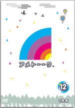 ■喜劇2DVD[糖果講話!]DVD 12]10/11/10開始銷售[輕鬆的gifu_包裝選擇][05P03Sep16]