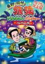 ■お笑い TV DVD11/3/15発売