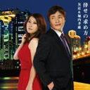 【オリコン加盟店】友近&堀内孝雄 CD【倖せの求め方