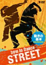 オリコン加盟店ダンスDVDhowtoDanceSTREET−動きの基本−12/8/22発売楽ギフ 包