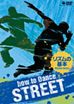 オリコン加盟店ダンスDVDhowtoDanceSTREET−リズムの基本−12/8/22発売楽ギフ