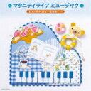 """マタニティ CD 【マタニティライフミュージック ピアノのメロディーを集めて…】 2012/5/23発売 ○アコースティック楽器の音&不思議トーンで、赤ちゃんとママに届ける究極の安らぎサウンド… ■収録内容[CD] 01.アラベスクI 〜2つのアラベスクから〜 02.インヴェンションNo.14 BWV.785 〜2世のインヴェンションから〜 03.エリーゼのために 04.ワルツ 変イ長調 Op.39 No.15 05.ドリーの庭 〜 """"ドリー"""" Op.56〜 06.キティ ワルツ 〜 """"ドリー"""" Op.56〜 07.亜麻色の髪の乙女 〜前奏曲集 第1集から〜 08.ピアノ協奏曲 第21番 ハ長調 K.467 第2楽章 09.小舟にて〜小組曲から〜 10.ジムノペディー No.1 ※収録予定内容の為、発売の際に収録順・内容等変更になる場合がございますので、予めご了承下さいませ。 「マタニティ」の他のCD・DVDはこちらへ 【ご注文前にご確認下さい!!】 ★ただ今のご注文の出荷日は、発売日翌日(5/24)です。 ★配送方法は、誠に勝手ながら「クロネコメール便」または「郵便」を利用させていただきます。その他の配送方法をご希望の場合は、有料となる場合がございますので、あらかじめご理解の上ご了承くださいませ。 ★お待たせして申し訳ございませんが、輸送事情により、お品物の到着まで発送から2〜4日ほどかかりますので、ご理解の上、予めご了承下さいませ。 ★お急ぎの方は、配送方法で速達便をお選び下さい。速達便をご希望の場合は、前払いのお支払方法でお願い致します。(速達料金が加算となります。)なお、支払方法に代金引換をご希望の場合は、速達便をお選びいただいても通常便に変更しお送りします(到着日数があまり変わらないため)。予めご了承ください"""