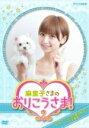 【オリコン加盟店】■AKB48 篠田麻里子 DVD【麻里子さまのおりこうさま 2 】12/6/20発売【楽ギフ_包装選択】