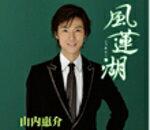 【オリコン加盟店】■山内惠介 カセット 【風蓮湖...の商品画像